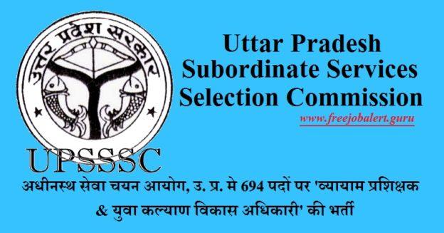 उत्तर प्रदेश अधीनस्थ सेवा चयन आयोग (UPSSSC) भर्ती 2018: 694 पोस्ट/ आवेदन करने की अंतिम तिथि 23 अप्रैल 2018
