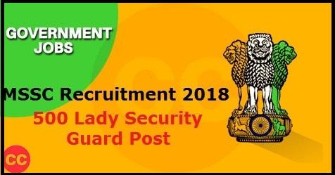 महाराष्ट्र राज्य सुरक्षा निगम (MSSC) भर्ती 2018: 500 पोस्ट/ आवेदन करने की अंतिम तिथि 15 मार्च 2018