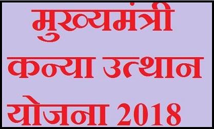 मुख्यमंत्री बिहार कन्या उत्थान योजना। संपूर्ण जानकारी। ऑनलाइन आवेदन | Online Application