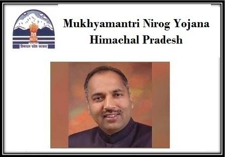 हिमाचल प्रदेश मुख्यमंत्री निरोग योजना| संपूर्ण जानकारी| ऑनलाइन आवेदन|