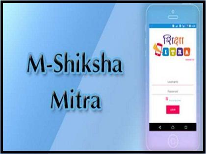 म शिक्षा मित्र एप (m-Shiksha-Mitra app) मध्यप्रदेश  संपूर्ण जानकारी   कैसे करें डॉउनलोड 