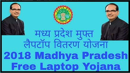 मध्य प्रदेश फ्री लैपटॉप वितरण योजना 2018| रजिस्ट्रेशन | ऐप्लिकेशन फॉर्म| ऑनलाइन आवेदन|