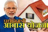 प्रधानमंत्री आवास योजना  Pradhanmantri Awas Yojna   हर परिवार का हो अपना घर।