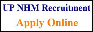 उत्तर प्रदेश (UP NHM) भर्ती 2018/ पोस्ट 385/ ऑनलाइन आवेदन/ एप्लीकेशन फॉर्म