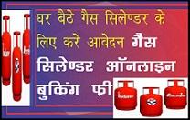 [Online Gas Booking] HP/ Bharat/ Indane | ऑनलाइन आवेदन | क्या है पूरी प्रक्रिया