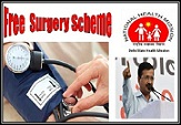 दिल्ली फ्री सर्जरी योजना 2019  Free Surgery Plan   ऑनलाइन आवेदन । एप्लीकेशन फार्म