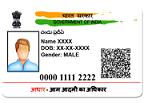 आधार कार्ड  ऑनलाइन अप्लाई   सुधार कैसे करें   पूरी जानकारी
