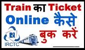ऑनलाइन रेलवे टिकट की बुकिंग कैसे करें   How to book online railway tickets