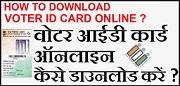 [online] वोटर आईडी कार्ड डाउनलोड कैसे करें | How To Download Online Voter Id Card