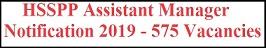 हरियाणा (HSSPP) सहायक प्रबंधक भर्ती 2019/ पोस्ट 575/ ऑनलाइन आवेदन/ एप्लीकेशन फॉर्म