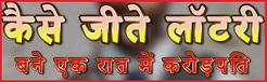 [टिकट 100/ 200/ 500] रतन लॉटरी 2020 | बम्पर प्राइज 3 करोड़ रुपये | रिजल्ट