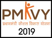 [Online Registration] प्रधानमंत्री कौशल विकास योजना 2019 | पूरी जानकारी | Updated Courses list