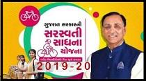 गुजरात सरस्वती साधना योजना (SSY) 2019-20 | फ्री साइकिल वितरण योजना | ऑनलाइन आवेदन
