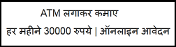 ATM लगाकर कमाएं हर महीने 30000 रुपये | ऑनलाइन आवेदन