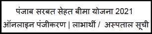 punjab scheme