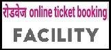रोडवेज बस ऑनलाइन बुकिंग सुविधा | पूरी जानकारी | कैसे मिलेगा लाभ