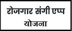 रोजगार संगी मोबाइल एप | Rojgar Sangi App | पूरी जानकारी | कैसे करें डाउनलोड