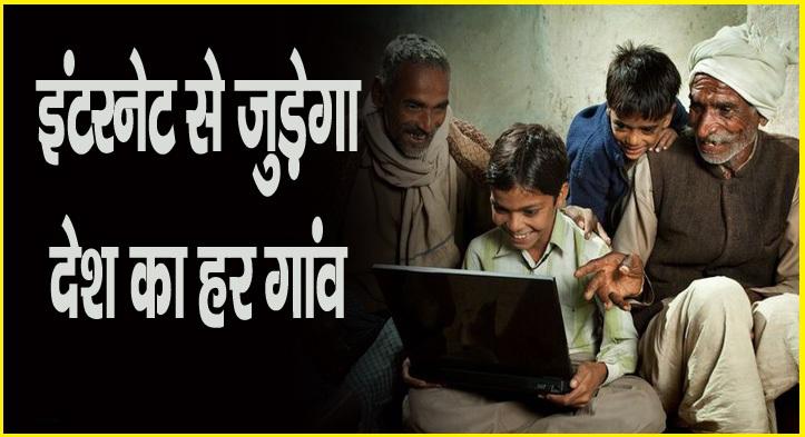 bharat net logo