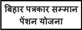 बिहार पत्रकार सम्मान पेंशन योजना   पूरी जानकारी   कैसे करें आवेदन