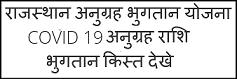 दिल्ली अस्थायी राशन ई-कूपन   ऑनलाइन आवेदन   @RATION.JANTASAMVAD.ORG   Delhi Temporary Ration Card in Hindi