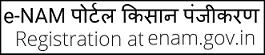 [e-NAM Portal] राष्ट्रीय कृषि बाजार योजना | enam.gov.in | ऑनलाइन आवेदन | पूरी जानकारी