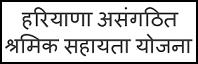 हरियाणा असंगठित श्रमिक सहायता योजना | poorpreg.haryana.gov.in | आवेदन कैसे करें | पूरी जानकारी