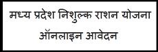 मध्य प्रदेश निशुल्क राशन योजना | ऑनलाइन आवेदन | nfsa.samagra.gov.in | MP Free ration scheme, View List in Hindi
