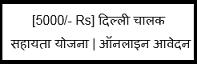 [5000/- Rs] दिल्ली चालक सहायता योजना | ऑनलाइन आवेदन | @transport.delhi.gov.in