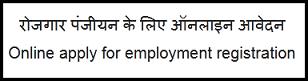 [Online] रोजगार पंजीयन फार्म 2020 | mprojgar.gov.in | अप्लाई ऑनलाइन | पूरी जानकारी