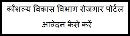 कौशल्य विकास विभाग रोजगार पोर्टल | mahaswayam.gov.in | पूरी जानकारी | कैसे करें आवेदन