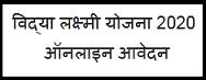 विद्या लक्ष्मी योजना 2020 | पूरी जानकारी | ऑनलाइन आवेदन | vidyalakshmi yojana portal