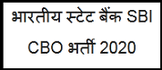 भारतीय स्टेट बैंक SBI CBO भर्ती 2020   पोस्ट 3850   ऑनलाइन आवेदन  एप्लीकेशन फॉर्म