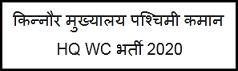 किन्नौर मुख्यालय पश्चिमी कमान HQ WC भर्ती 2020   पोस्ट 400   आवेदन   एप्लीकेशन फॉर्म