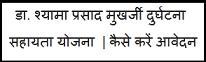 डॉ. श्यामा प्रसाद मुखर्जी दुर्घटना सहायता योजना | saralharyana.gov.in | पूरी जानकारी | कैसे करें आवेदन