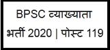 BPSC व्याख्याता भर्ती 2020 | पोस्ट 119 | ऑनलाइन आवेदन | एप्लीकेशन फॉर्म