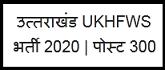 उत्तराखंड UKHFWS भर्ती 2020 | पोस्ट 300 | ऑनलाइन आवेदन | एप्लीकेशन फॉर्म