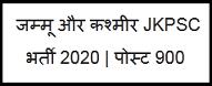 जम्मू और कश्मीर JKPSC भर्ती 2020 | पोस्ट 900 | ऑनलाइन आवेदन| एप्लीकेशन फॉर्म
