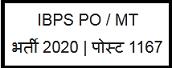 IBPS PO / MT भर्ती 2020 | पोस्ट 1167 | ऑनलाइन आवेदन | एप्लीकेशन फॉर्म