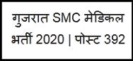 गुजरात SMC मेडिकल भर्ती 2020 | पोस्ट 392 | आवेदन | एप्लीकेशन फॉर्म