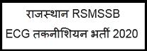 राजस्थान RSMSSB ECG तकनीशियन भर्ती 2020 | पोस्ट 195 | ऑनलाइन आवेदन| एप्लीकेशन फॉर्म