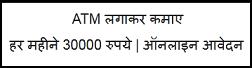 ATM लगाकर कमाएं हर महीने कमाएं 30000 रुपये | पूरी जानकारी | ऑनलाइन आवेदन