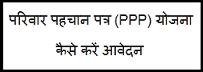 परिवार पहचान पत्र (PPP) योजना   meraparivar.haryana.gov.in   पूरी जानकारी   कैसे करें आवेदन