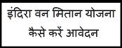 इंदिरा वन मितान योजना | पूरी जानकारी | कैसे करें आवेदन