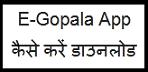 ई-गोपाला ऐप | E-Gopala App | पूरी जानकारी | कैसे करें डाउनलोड