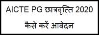 AICTE PG छात्रवृत्ति 2020 | aicte-india.org | पूरी जानकारी | कैसे करें आवेदन