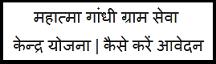 महात्मा गांधी ग्राम सेवा केन्द्र योजना   पूरी जानकारी   कैसे करें आवेदन