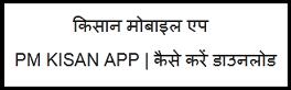 किसान मोबाइल एप | PM Kisan Mobile App | पूरी जानकारी | कैसे करें डाउनलोड