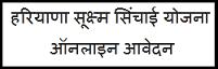 हरियाणा सूक्ष्म सिंचाई योजना | minet.hortharyana.gov.in | पूरी जानकारी | ऑनलाइन आवेदन