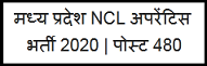 मध्य प्रदेश NCL अपरेंटिस भर्ती 2020 | पोस्ट 480 | ऑनलाइन आवेदन | एप्लीकेशन फॉर्म