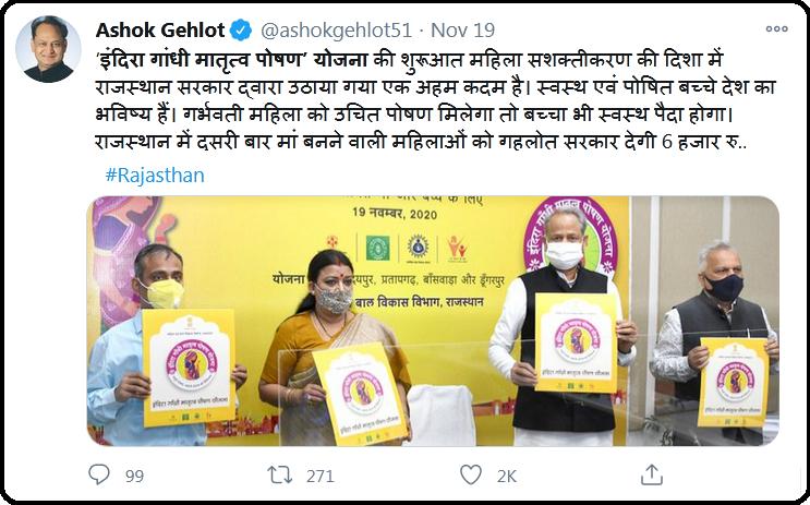 Indira Gandhi Matritva Poshan scheme